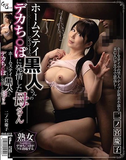 GloryQuest.com - Ninomiya Keiko - Black Mans Deck Who Came To The Homestay Mother Estrus On Po [SD 480p]