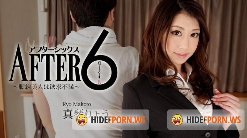 Heyzo.com - Ryou Makoto - After 6. Horny Beauty with Nice Legs [SD 540p]